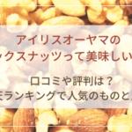 アイリスオーヤマのミックスナッツ