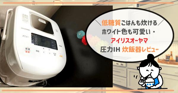 アイリスオーヤマ5.5合炊き炊飯器レビュー