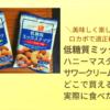 ロカボ低糖質ミックスナッツ