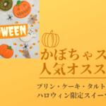 かぼちゃスイーツ